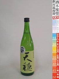 天穏・純米吟醸「馨」【酒本PB】/720ml