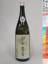 天穏・無濾過 生もと純米吟醸「齋香 」【数量限定】/1800ml