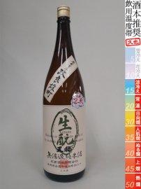 天穏・無ろ過 生もと純米/1800ml