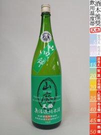 天穏・無ろ過 山廃純米【数量限定】/1800ml
