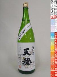 天穏・無ろ過 純米 五百万石/1800ml