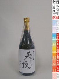 天穏・生もと 純米大吟醸 「天頂」/720ml