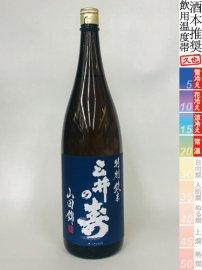 三井の寿・特別純米/1800ml