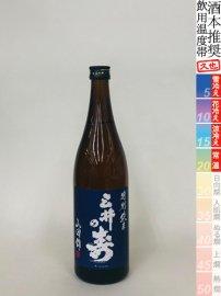 三井の寿・特別純米/720ml