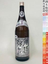日置桜・風趣強力 純米酒/1800ml
