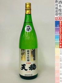 天穏・純米大吟醸 原酒/1800ml