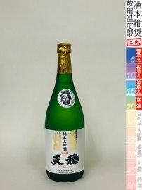 天穏・純米大吟醸 原酒/720ml