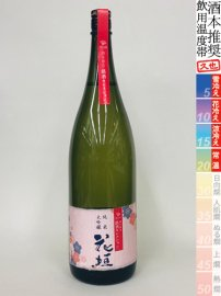 花垣・純米大吟醸【酒本PB】/1800ml