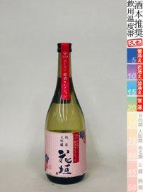 花垣・純米大吟醸【酒本PB】/720ml
