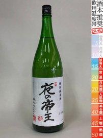 龍勢・特別純米「夜の帝王」/1800ml