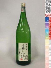 三井の寿・純米吟醸 生原酒「木槽しぼり」/1800ml