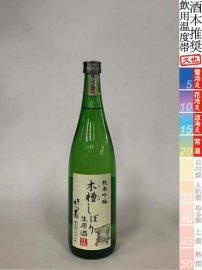 三井の寿・純米吟醸 生原酒「木槽しぼり」/720ml