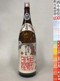 日置桜・純米 生もと玉栄/1800ml