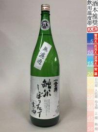 鷹勇・純米しぼりたて生酒【令和1BY】/1800ml