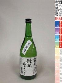 鷹勇・純米しぼりたて生酒【令和1BY】/720ml