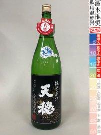 天穏・純米無濾過生原酒【令和1BY】/1800ml