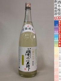 蘭の舞・純米無濾過生原酒【令和1BY】/1800ml