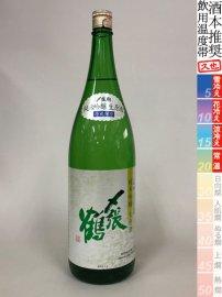〆張鶴・純米吟醸生原酒【令和1BY】/1800ml