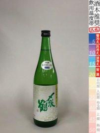〆張鶴・純米吟醸生原酒【令和1BY】/720ml