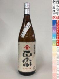 ヤマサン正宗・純米吟醸袋取り生原酒【令和1BY】/1800ml