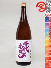 千代むすび・純米酒/1800ml