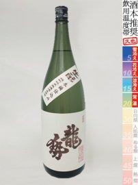 龍勢・木桶仕込み純米 生もと無濾過生原酒/1800ml