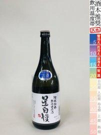 星自慢・特別純米 無濾過生原酒/720ml