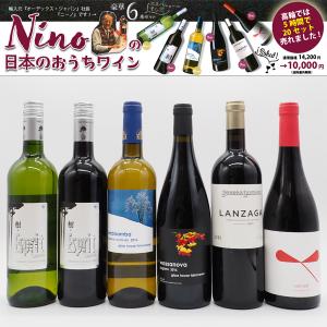 Ninoの日本のおうちワイン