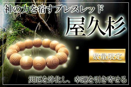 【数量限定】屋久杉ブレスレット【12mm玉】