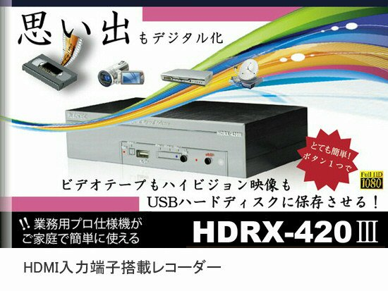 HDMIレコーダー/HDRX-420� (HDMI入出力・赤白黄色AV入力)<img class='new_mark_img2' src='//img.shop-pro.jp/img/new/icons15.gif' style='border:none;display:inline;margin:0px;padding:0px;width:auto;' />