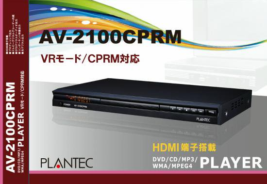 HDMI搭載DVDプレイヤー・CPRM/VR対応【AV-2100CPRM】AV-1200CPRM後継機<img class='new_mark_img2' src='//img.shop-pro.jp/img/new/icons29.gif' style='border:none;display:inline;margin:0px;padding:0px;width:auto;' />