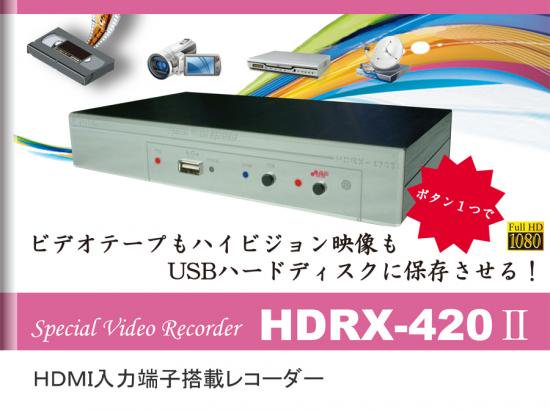HDMI���ϡ�AV���ʥ?ü����ܥϥ��ӥ����쥳������/HDRX-420��<img class='new_mark_img2' src='http://jillfolder.net/img/new/icons51.gif' style='border:none;display:inline;margin:0px;padding:0px;width:auto;' />