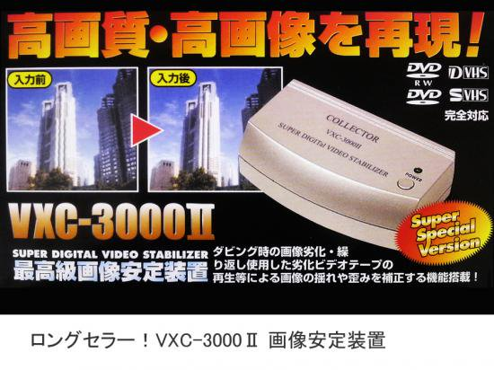 VXC-3000�����ץ��ƥå������������������<img class='new_mark_img2' src='http://jillfolder.net/img/new/icons51.gif' style='border:none;display:inline;margin:0px;padding:0px;width:auto;' />