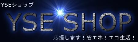 プロジェクターの交換ランプやLED照明の通販【YSEショップ】