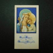 ヴィンテージ ホーリーカード  聖母子