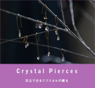 Crystal Pierces