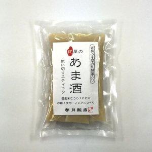 糀屋のあま酒(使い切りスティック)50g×6本入