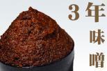 北信濃みそ(3年熟成) 4kg(1kg×4袋) 【送料・消費税込み】