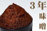 北信濃みそ(3年熟成) 1kg 【送料別・消費税込み】