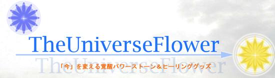 パワーストーンやヒーリンググッズ【The Universe Flower】
