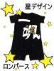 【手描き】星デザインロンパース