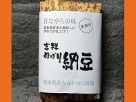 熊本県産大豆100%使用 吉祥手作り ねばり納豆 100g