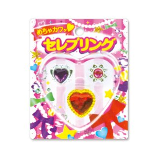 セレブリング(単価¥38)25入