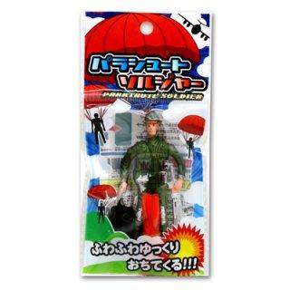 パラシュートソルジャー(単価¥38)25入