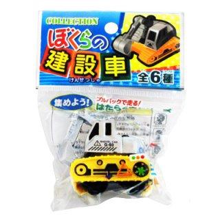 ぼくらの建設車(単価¥38)25入