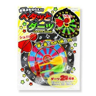 ペタッとダーツ(単価¥38)25入