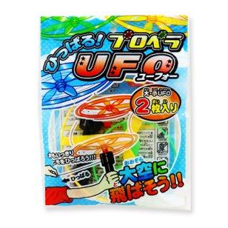 ひっぱるプロペラUFO(単価¥38)25入