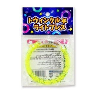 トウィンクルライトブレス(単価¥38)25入