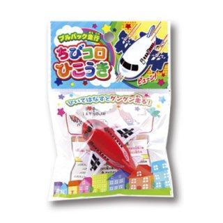 チビコロひこうき(単価¥38)25入
