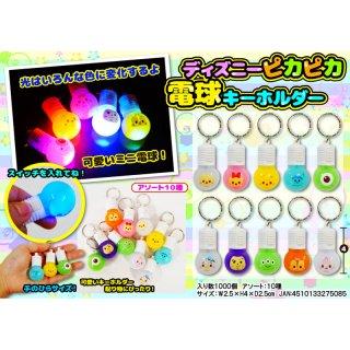 ディズニーピカピカ電球キーホルダー(単価¥38)20入